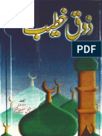Zauq e Khateeb