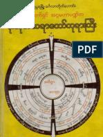Mogok Bio Written by Kyaw Thein