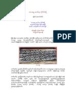 sar palway 7-27-11