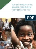 災害・紛争等緊急時における精神保健・心理社会的支援に関するIASCガイドライン