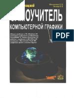 Мельниченко В.В. Легейда В.В. Настоящий самоучитель компьютерной графики