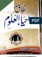 Ahya Ul Uloom 3 Trans by Allama Faiz Ahmad Owaisi