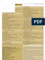 "Журнал ""Персонал""  2004-06"