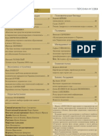 "Журнал ""Персонал""  2004-07"