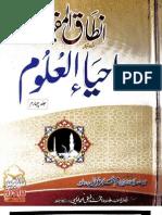 Ahya Ul Uloom 4 Trans by Allama Faiz Ahmad Owaisi