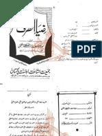 Arabic Grammar in Urdu- Ziyya-Ul-Sarf