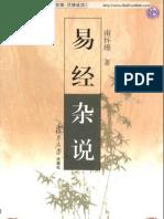 [易经].[周易].南怀瑾-易经杂说