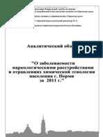 Наркология_Токсикология_Пермь__2011г.