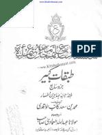 Tabqat-e-Kabeer-7