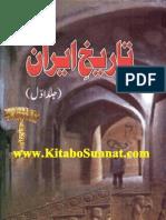 Tareekh-e-Iraan-1