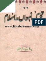 Jadeed Tehreek e Niswaan Aur Islam