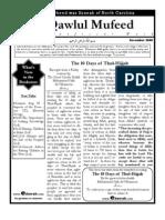 E-Newsletter - Al-Qawlul Mufeed - The Beneficial Word - The Ten Days of Thul-Hijjah- Shaikh Muhammad bin Saleh al-Uthaimeen. Taken from here