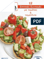 Recipes with Lucia tomato (GREEK) 1st pt