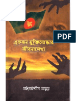Ekjon Muktijoddhar Jibonalekkho