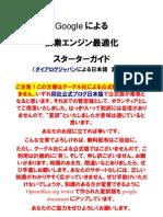 Google SEO Starter Guide Jp 081117 2
