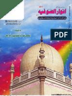 Anwar e Sufia(Digest Jamat Ali Shah)
