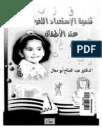 تنمية الاستعداد اللغوي عند الاطفال