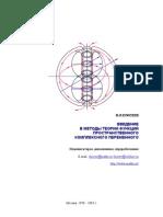 Елисеев - Введение в методы теории функций пространственного комплексного переменного Second edition