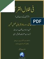 Tafseer Fi Zilalil Quran