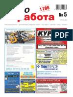 Aviso-rabota (DN) - 5 /039/