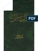 Tazkira-e-Sulaiman By Shaykh Dr Ghulam Muhammad