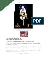 Hindisaisatcharitra