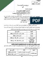 tp_informatique_2012