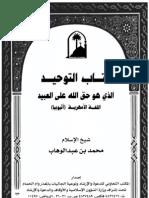 The Book of Tawheed ( Amharic )