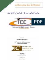 Part_1 Computing Fundamentals