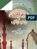 Maqam e Ghaus e Azam --Ala Hazrat Ki Nazar Main
