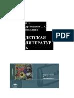Arzamasceva i n Nikolaeva s a Detskaya Literatura