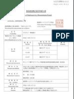 公的機関による放射線測定報告書【2012.2.9更新】