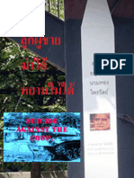 เรื่องแปลกแต่จริงในการเมืองไทย