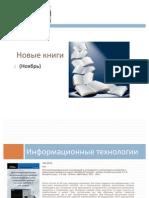 Новые поступления книг - Ноябрь - 2011 год
