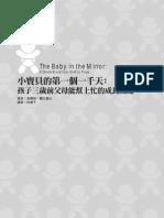 小寶貝的第一個一千天(書籍內頁試閱)
