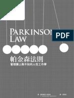 帕金森法則(書籍內頁試閱)