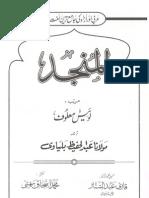 00 - Al - Munjid - Arabic Urdu Dictionary