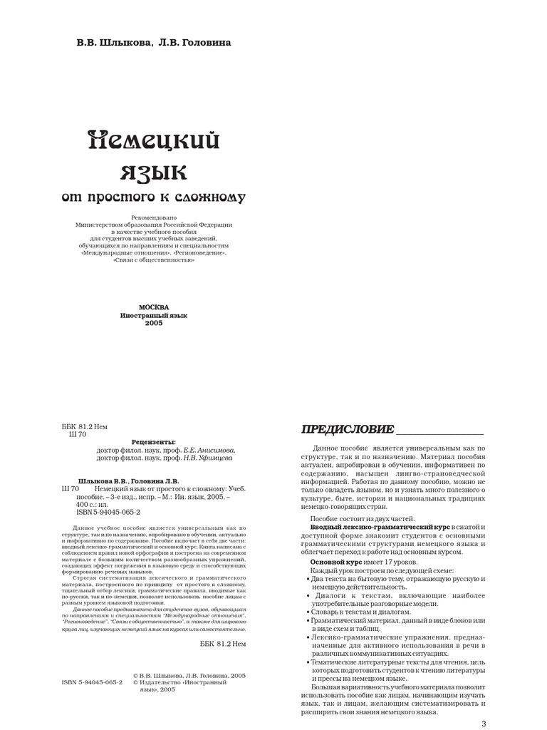 Шлыкова_Головина_2005