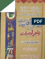 Shahra e Ahle Sunnat Bajawab Sharah e Bahisht--Sunni Ka Jawab w
