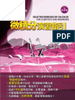 微積分演習指引(第二版) SELECTED EXERCISES OF CALCULUS FOR SCIENTISTS AND ENGINEERS