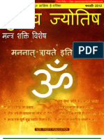 Gurutva Jyotish Feb-2012