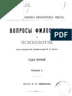 Voprosy Filosofii i Psixologii Kniga 1