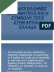 Αρχαίοι Έλληνες Μαθηματικοί