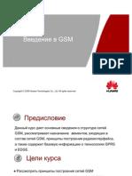 01 GSM Fundamentals(Rus)- Temp