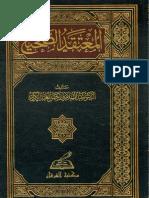 المعتقد الصحيح الواجب على كل مسلم اعتقاده - The Correct Creed