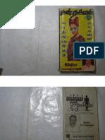 Tamil Magazine 243