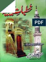Khutbat e Saifia