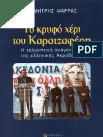 Dimitris Psarras to Kryfo Xeri Toy Karatzaferh