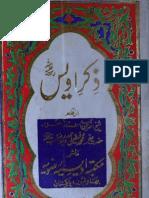 Zikr e Owais by Allama Faiz Ahmad Owaisi