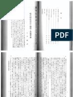 三井甲之「現代國民思想の趨向と學術革命」